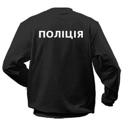 Свитшот ПОЛИЦИЯ (2 СТОРОНЫ), фото 2
