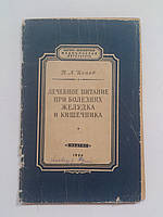Лечебное питание при болезнях желудка и кишечника Медгиз 1954 год