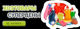 """Интернет-магазин """"Хозяйственный-дом"""" предлагает широкий ассортимент оптом и розницу.  """"555"""""""
