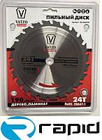 Пила дисковая VATZO 254x30x40z по дереву и ламинату с ограничителем подачи