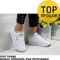 Женские кроссовки Reebok Classic Leather, белого цвета / кроссовки женские Рибок Классик, кожаные, удобные