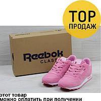 Женские кроссовки Reebok Classic Leather, розового цвета / кроссовки женские Рибок Классик, замшевые, удобные