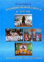 Традиции возрождаются в детстве. Сценарии православных праздников