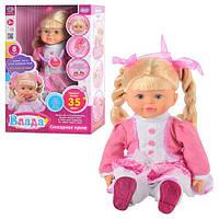 Кукла «Влада» Крошки-малышки M 1257 U/R