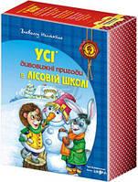 Комплект книг серії «Дивовижні пригоди в лісовій школі» Всеволода Нестайка