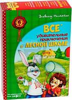 Комплект книг серии «Удивительные приключения в лесной школе» Нестайко Всеволод Зиновьевич. Школа
