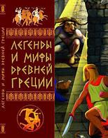 Легенды и мифы Древней Греции, фото 1