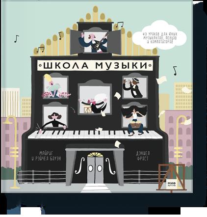 Школа музыки. 40 уроков для юных музыкантов, певцов и композиторов