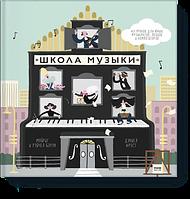 Школа музыки. 40 уроков для юных музыкантов, певцов и композиторов, фото 1