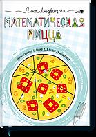 Математическая пицца, фото 1