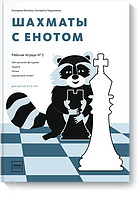 Шахматы с енотом. Рабочая тетрадь №2, фото 1