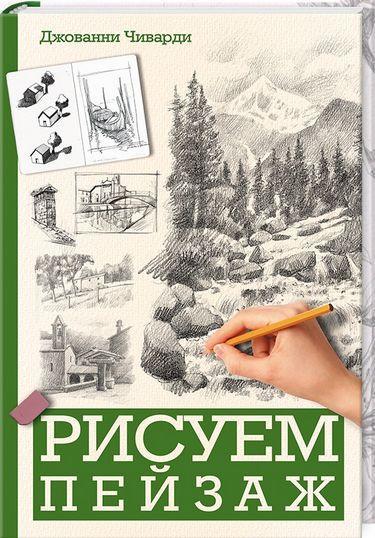 Рисуем пейзаж