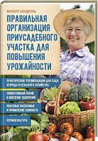Правильная организация приусадебного участка для повышения урожайности