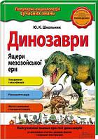 Динозаври. Ящери мезозойської ери