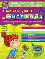 Дивосвіт (від 5 років). В. Федієнко, Ю. Волкова. Пам'ять, увага та мислення. За чинними програмами. (Схвалено для використання у ДНЗ).