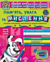 Дивосвіт (від 4 років). В. Федієнко, Ю. Волкова. Пам'ять, увага та мислення. За чинними програмами. (Схвалено для використання у ДНЗ).