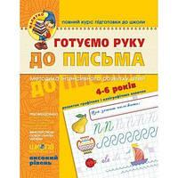Малятко (4-6 років). В. Федієнко. Готуємо руку до письма. Високий рівень.
