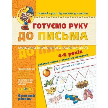 Малятко (4-6 років). В. Федієнко. Готуємо руку до письма. Базовий рівень.
