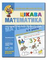 Малятко (4-6 років). Ю. Волкова, В. Скоромна, В. Федієнко. Цікава математика. Високий рівень.