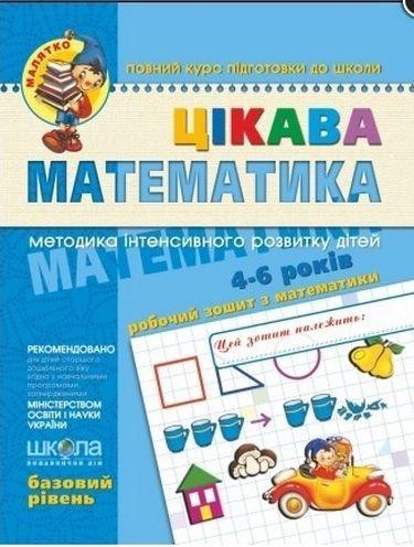 Малятко (4-6 років). Ю. Волкова, В. Скоромна, В. Федієнко. Цікава математика. Базовий рівень.
