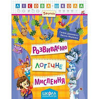 Лісова школа. (5-6 років). Г. Дерипаско., В. Федієнко. Розвиваємо логічне мислення.