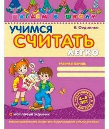 Шагаем в школу (4-6 лет). В. Федиенко. Учимся считать легко.