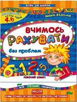 Крок до школи (4-6 років).  В. Федієнко.  Вчимось рахувати без проблем.