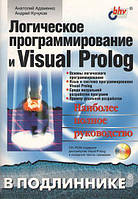 Логическое программирование и Visual Prolog (+CD-ROM)