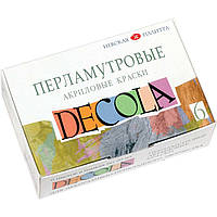 Набор акриловых красок DECOLA перлам. 6 цветов 20 мл. ЗХК 350816 Невская палитра