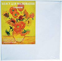 Холст для рисования с рамкой (20см*20см) 950588 1 Вересня