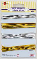 Набор шнуров эластичных декоративных, 4 цв., 8м/уп., золото-серебро