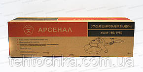 Болгарка Арсенал УШМ - 180/1950, фото 2