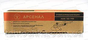 Болгарка Арсенал УШМ - 180/1900, фото 2