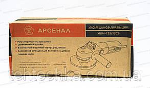 Болгарка Арсенал УШМ - 125/920 Э, фото 3