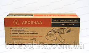 Болгарка Арсенал УШМ - 125/1050 Э, фото 3