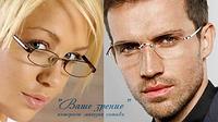 Очки для зрения +/- (изготовление очков).