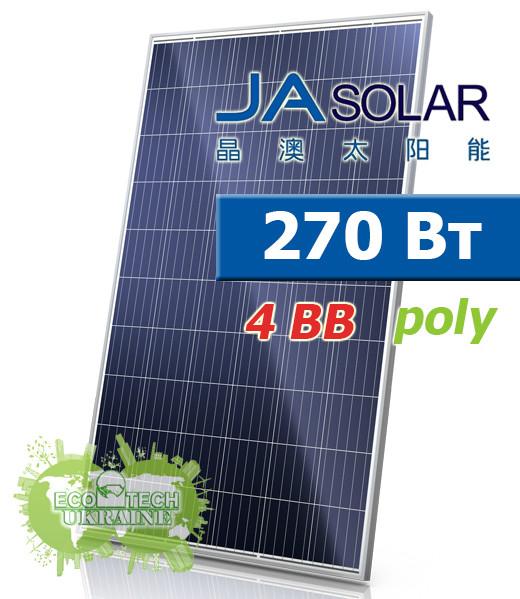 JA Solar JAP6 60 270W 4BB, Poly поликристалическая солнечная панель (фотомодуль, батарея) TIER 1