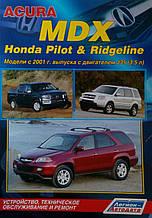 ACURA  MDX  Honda Pilot & Ridgeline  Модели с 2001г. выпуска  Руководство по ремонту и эксплуатации