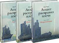 "Трилогия ""Атлант расправил плечи"" 3 тома. Айн Ренд"