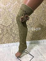 Вязаные женские гетры без носка с помпонами бежевого цвета.