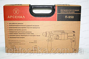 Перфоратор Арсенал П - 950, фото 3