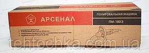 Полировальная машина Арсенал ПМ 180 Э, фото 3