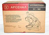 Заточка цепей Арсенал 3С - 180
