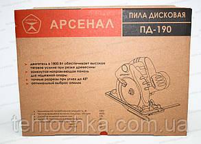 Циркулярка Арсенал ПД - 190, фото 2