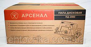 Циркулярка  Арсенал ПД - 2000, фото 2