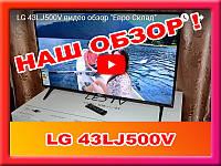 Новые телевизоры LG 43LJ500V FULL HD /Т2/S2 тюнеры