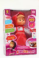 Интерактивная кукла Маша сказочница 36 см MM 4614 YNA/71