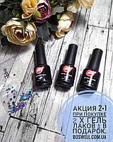 Набор гель-лаков My Nail 2+1 в подарок!