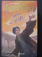 Книга Дж. К. Ролинг Гарри Поттер и Дары смерти