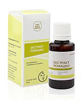 Ромашки экстракт (для ЖКТ и иммунитета)